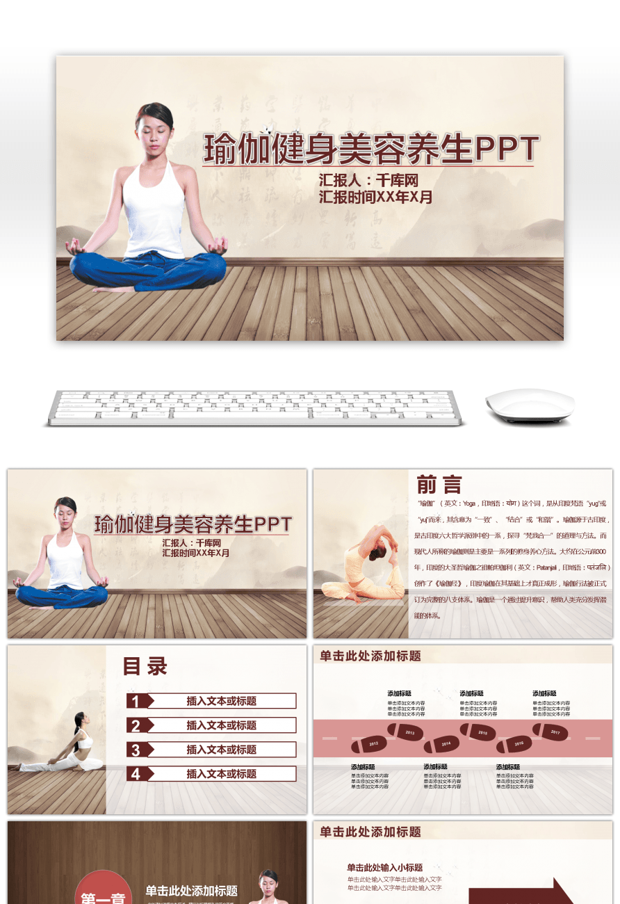 Awesome female yoga health ppt template for free download on pngtree female yoga health ppt template toneelgroepblik Image collections