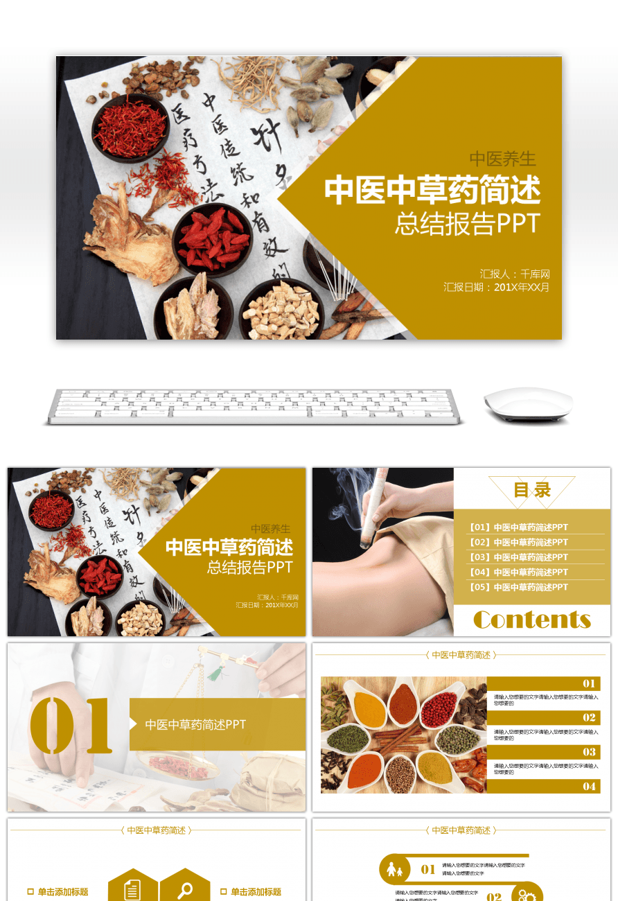 Awesome summary of research report on chinese herbal medicine ppt summary of research report on chinese herbal medicine ppt template toneelgroepblik