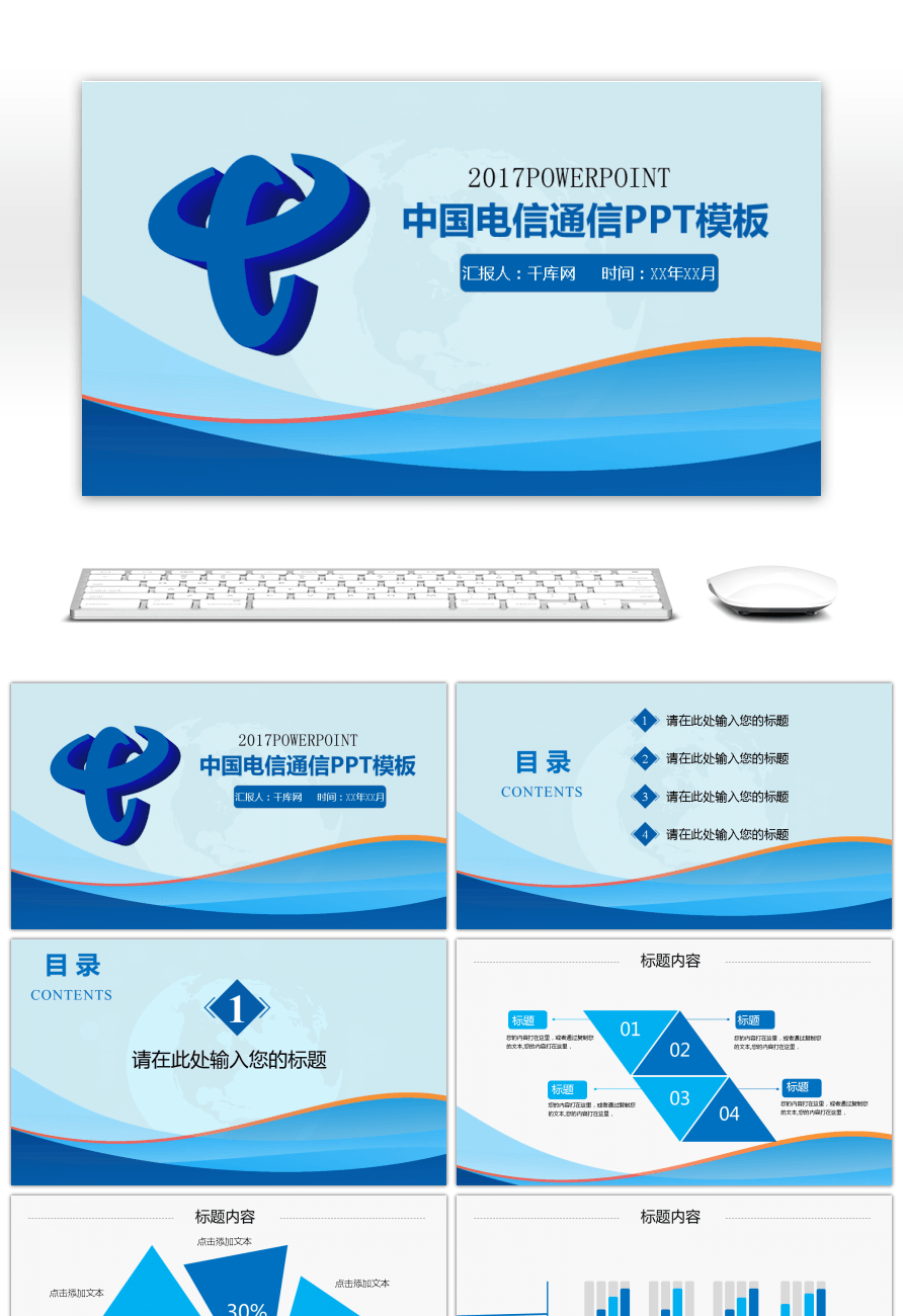 Awesome china telecom dynamic dedicated ppt template for free china telecom dynamic dedicated ppt template toneelgroepblik Images