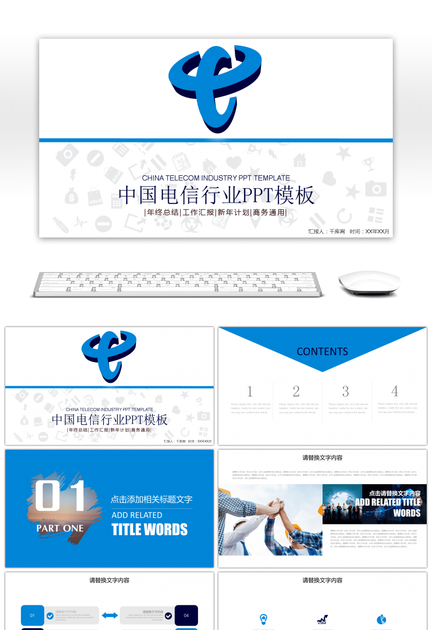 Awesome china telecom industry work summary report ppt template for china telecom industry work summary report ppt template toneelgroepblik Images