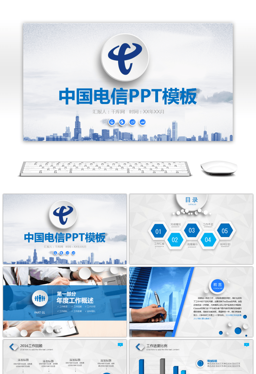 Awesome china telecom dynamic ppt dedicated template for free china telecom dynamic ppt dedicated template toneelgroepblik Images