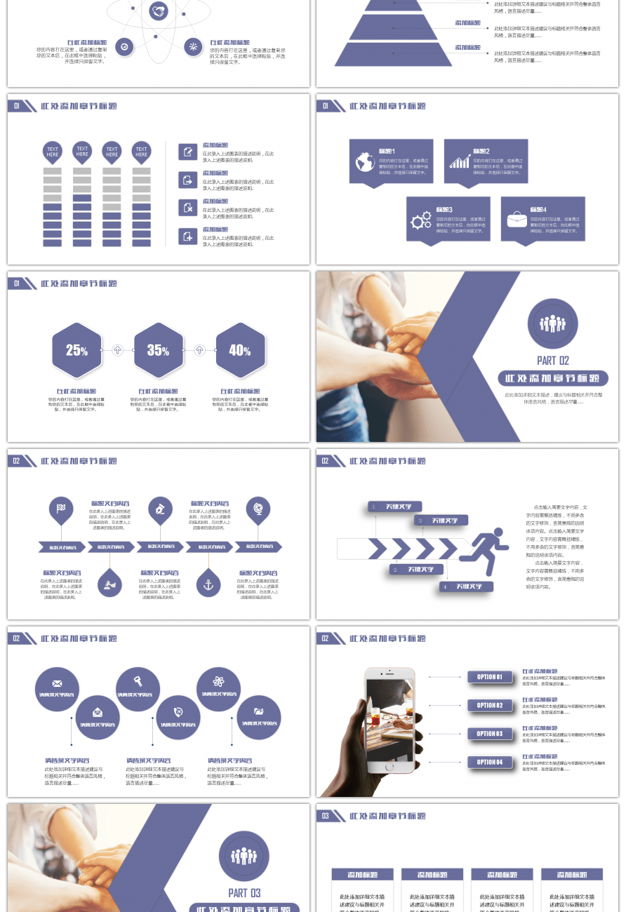 awesome team building staff training summary report ppt template for