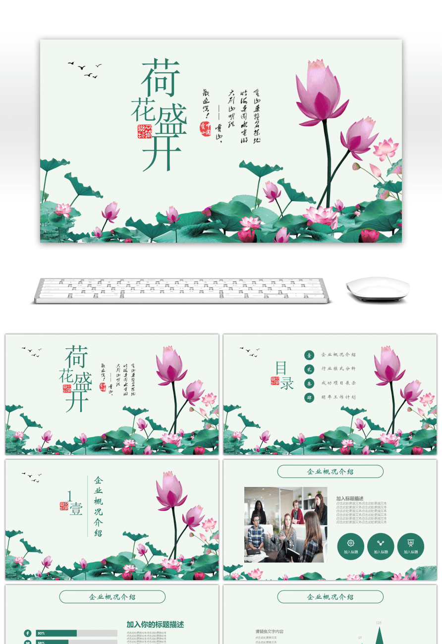 Awesome Ppt Template For Business Plan Of Lotus Blooming Venture
