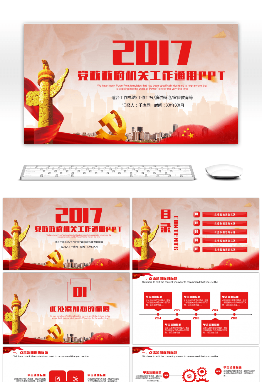Awesome the red party and government party building the ppt template the red party and government party building the ppt template of the government organs of the toneelgroepblik Choice Image