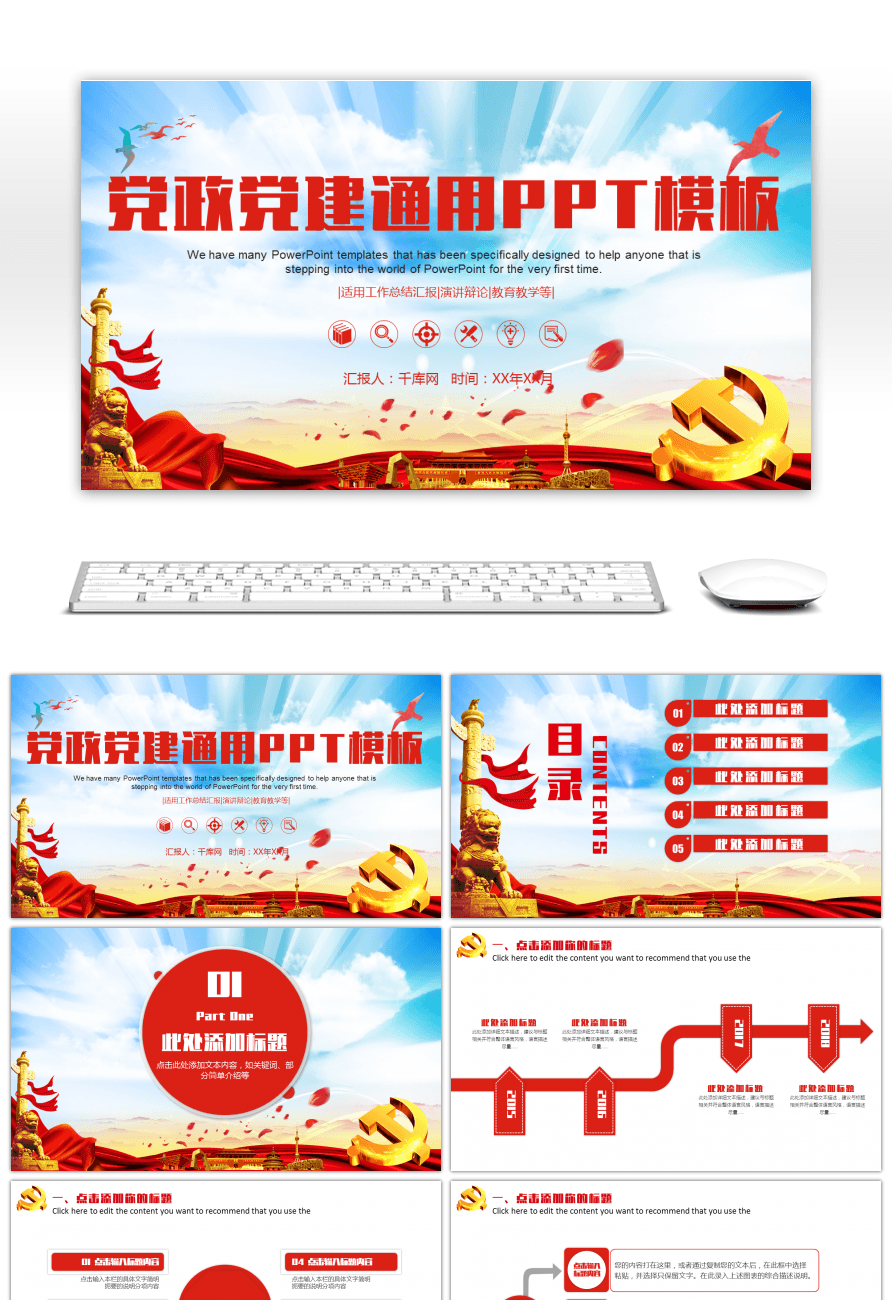 Awesome ppt template for party and government organs of party ppt template for party and government organs of party building party committee in red atmosphere alramifo Choice Image