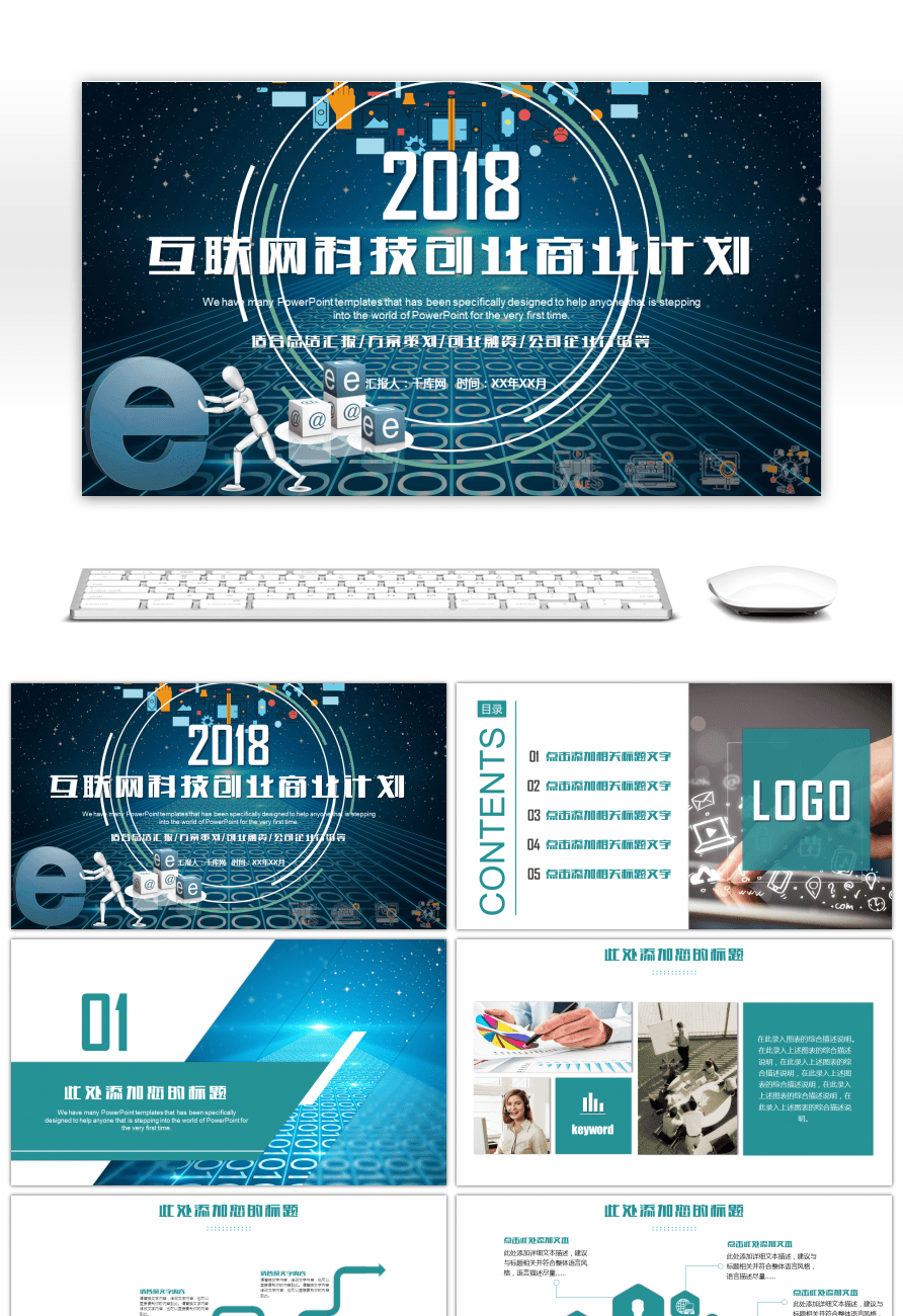 Awesome internet big data technology business plan ppt template for internet big data technology business plan ppt template toneelgroepblik Gallery