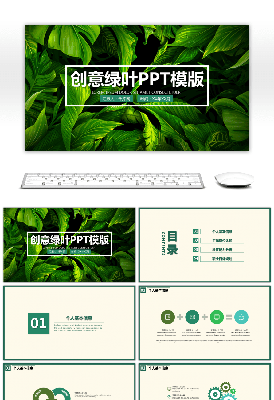 Awesome creative green leaf resume ppt template for free download on creative green leaf resume ppt template yelopaper Image collections