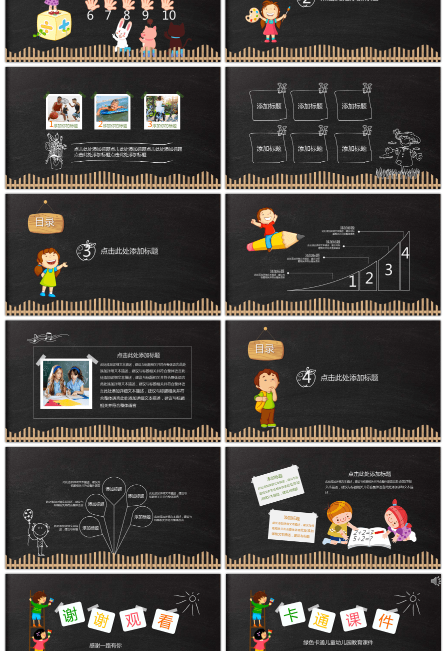 Awesome ppt template for cartoon children\'s kindergarten education ...