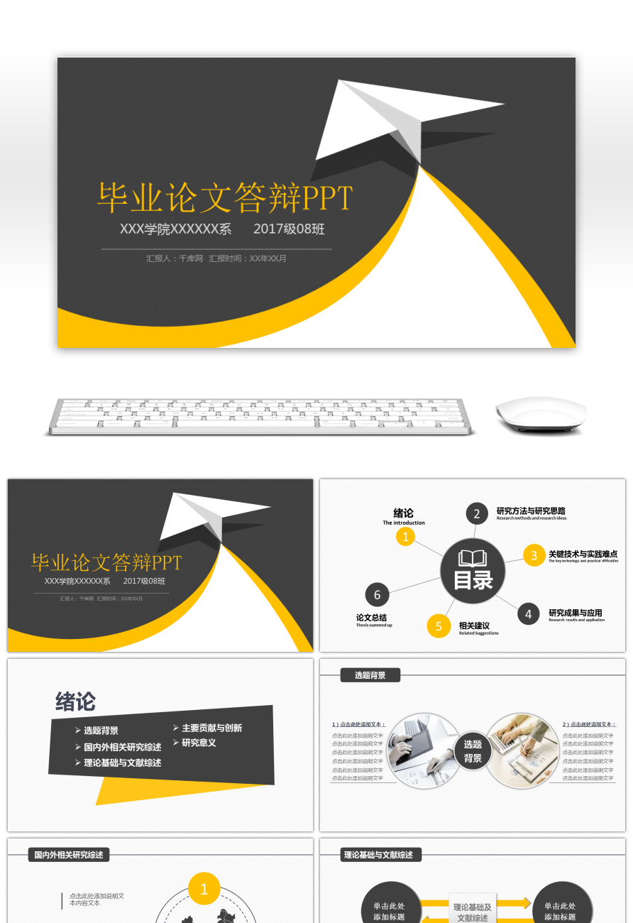 Awesome ppt template for yellow black science and technology this ppt template is free for personal use additionally if you are subscribed to our premium account when using this ppt template you can avoid toneelgroepblik Images