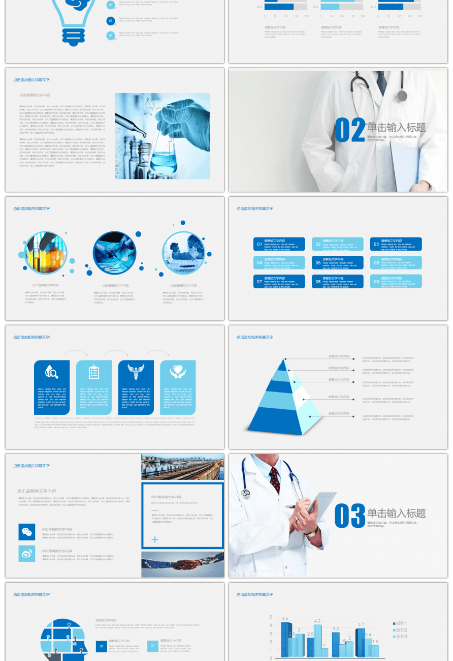 Awesome hospital medical summary ppt template for ...