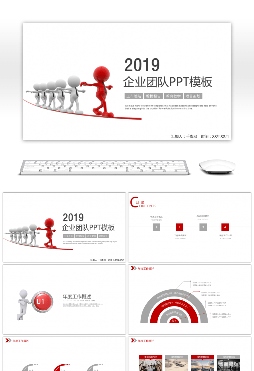 ppt template free download culture
