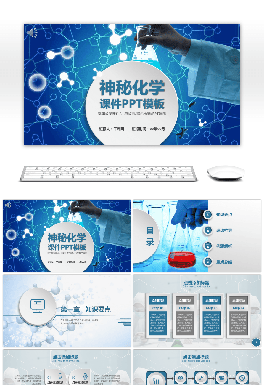 Awesome ppt template for teaching courseware of science and ppt template for teaching courseware of science and chemistry toneelgroepblik Images