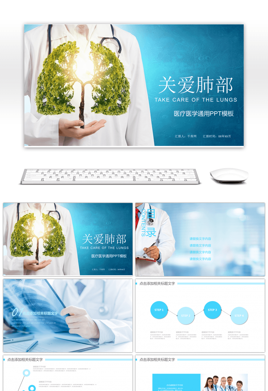 Awesome universal ppt template for care of lung medicine and medical universal ppt template for care of lung medicine and medical treatment toneelgroepblik Gallery