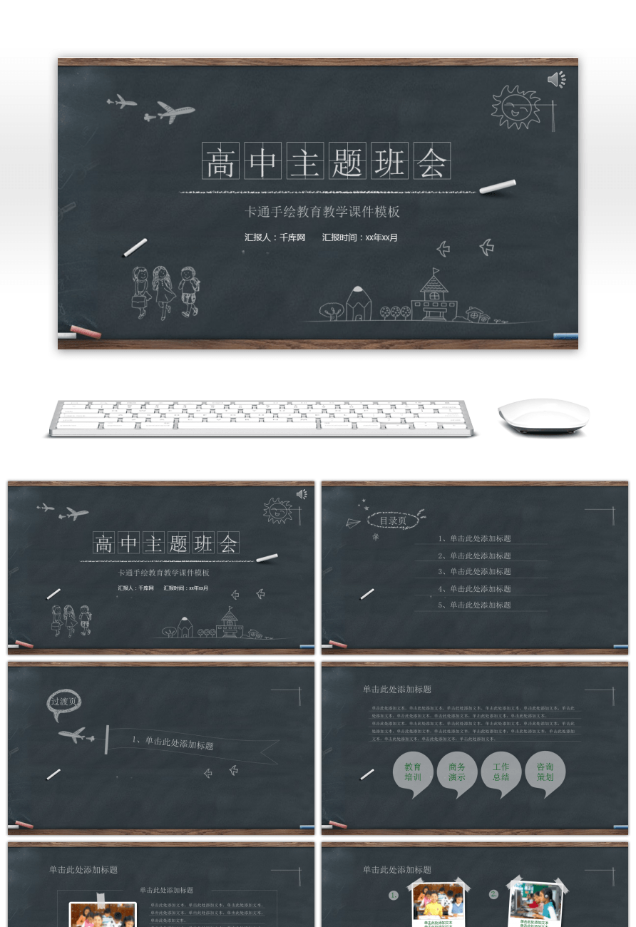 Awesome hand drawn education and teaching high school theme class hand drawn education and teaching high school theme class meeting ppt template toneelgroepblik Image collections