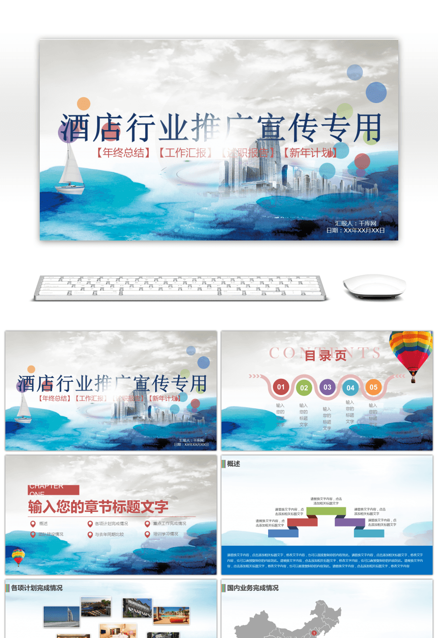 Awesome promotion of special ppt template in hotel industry for promotion of special ppt template in hotel industry toneelgroepblik Choice Image