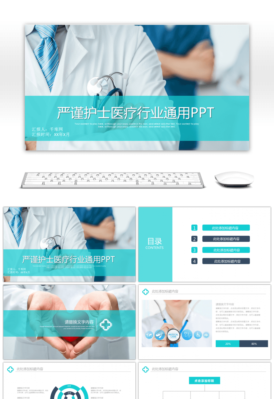 Awesome rigorous nurse medical industry general ppt template for rigorous nurse medical industry general ppt template toneelgroepblik Gallery