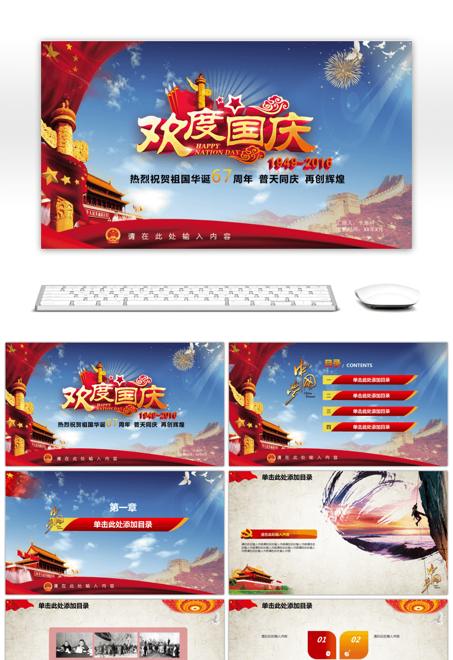 Awesome national day china birthday anniversary ppt template for when using this ppt template you can avoid crediting the source to pngtree click here toneelgroepblik Image collections