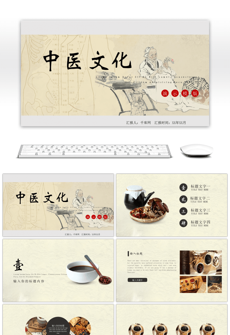 Awesome Chinese Herbal Medicine Ppt Template In Chinese