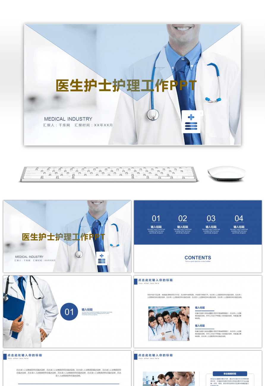 Awesome ppt template for nurse nursing work of blue doctor for free ppt template for nurse nursing work of blue doctor alramifo Gallery