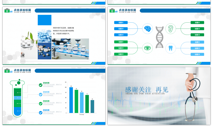 Awesome Medical Drug Report Ppt Template For Unlimited Download On