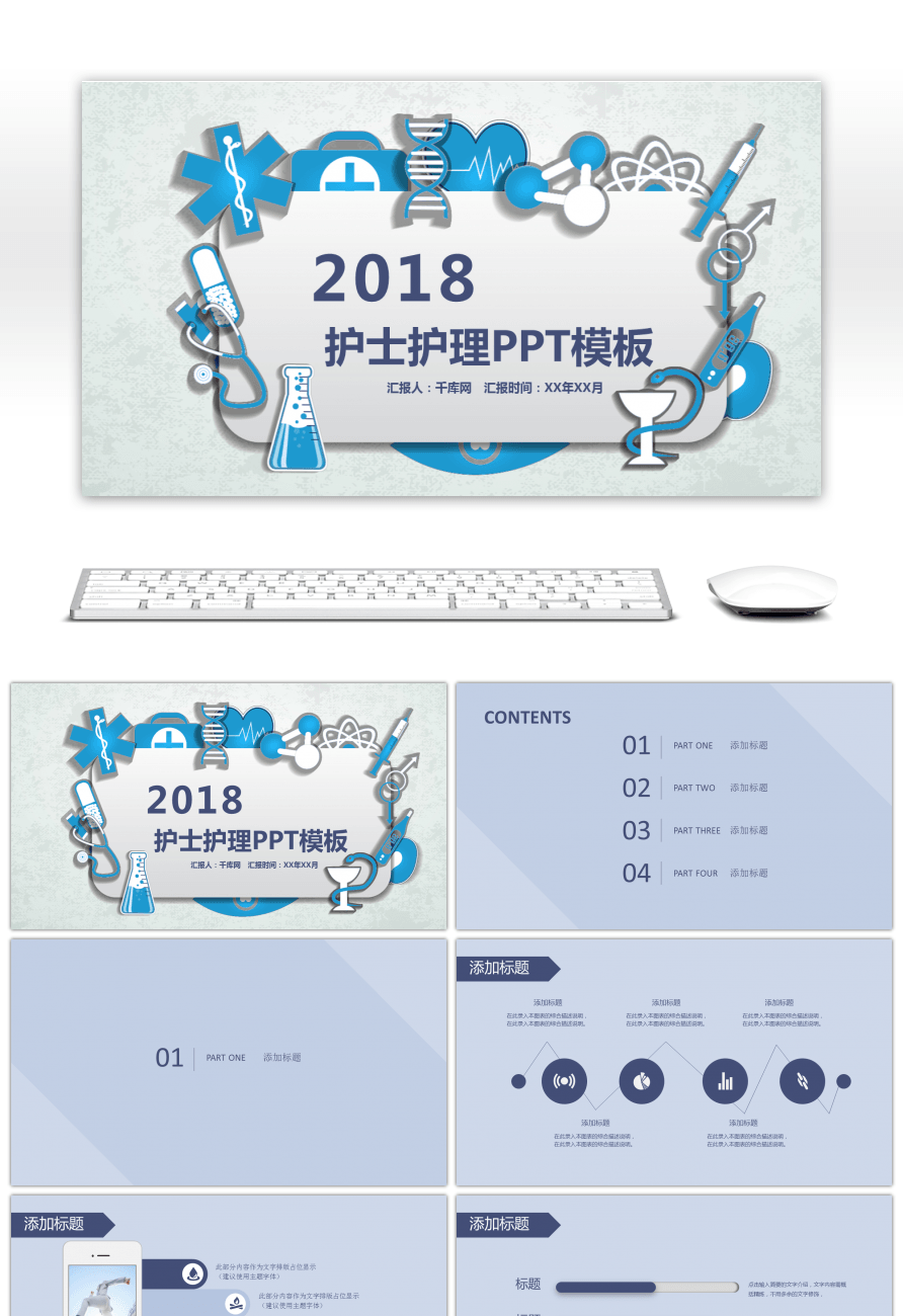 Awesome blue nurse ppt template for free download on pngtree blue nurse ppt template alramifo Gallery