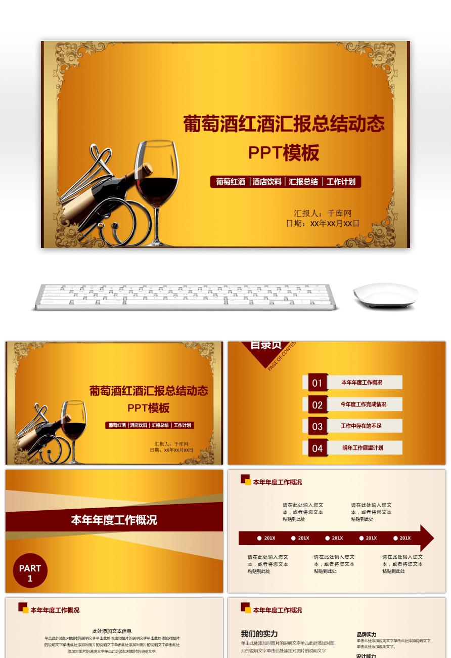 Awesome red wine wine work report ppt template for unlimited red wine wine work report ppt template toneelgroepblik Images