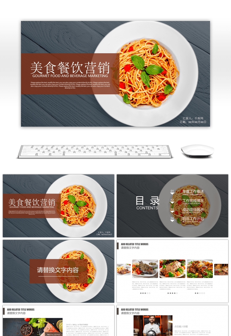 awesome ppt template for food and beverage marketing for unlimited