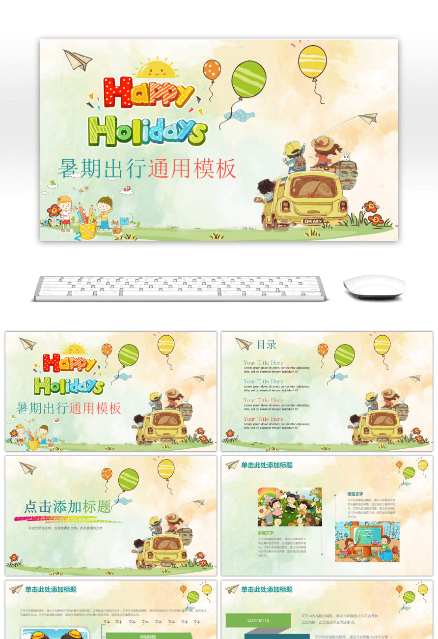 Awesome happy summer vacation trip children cartoon general dynamic this ppt template is free for personal use additionally if you are subscribed to our premium account when using this ppt template you can avoid toneelgroepblik Images
