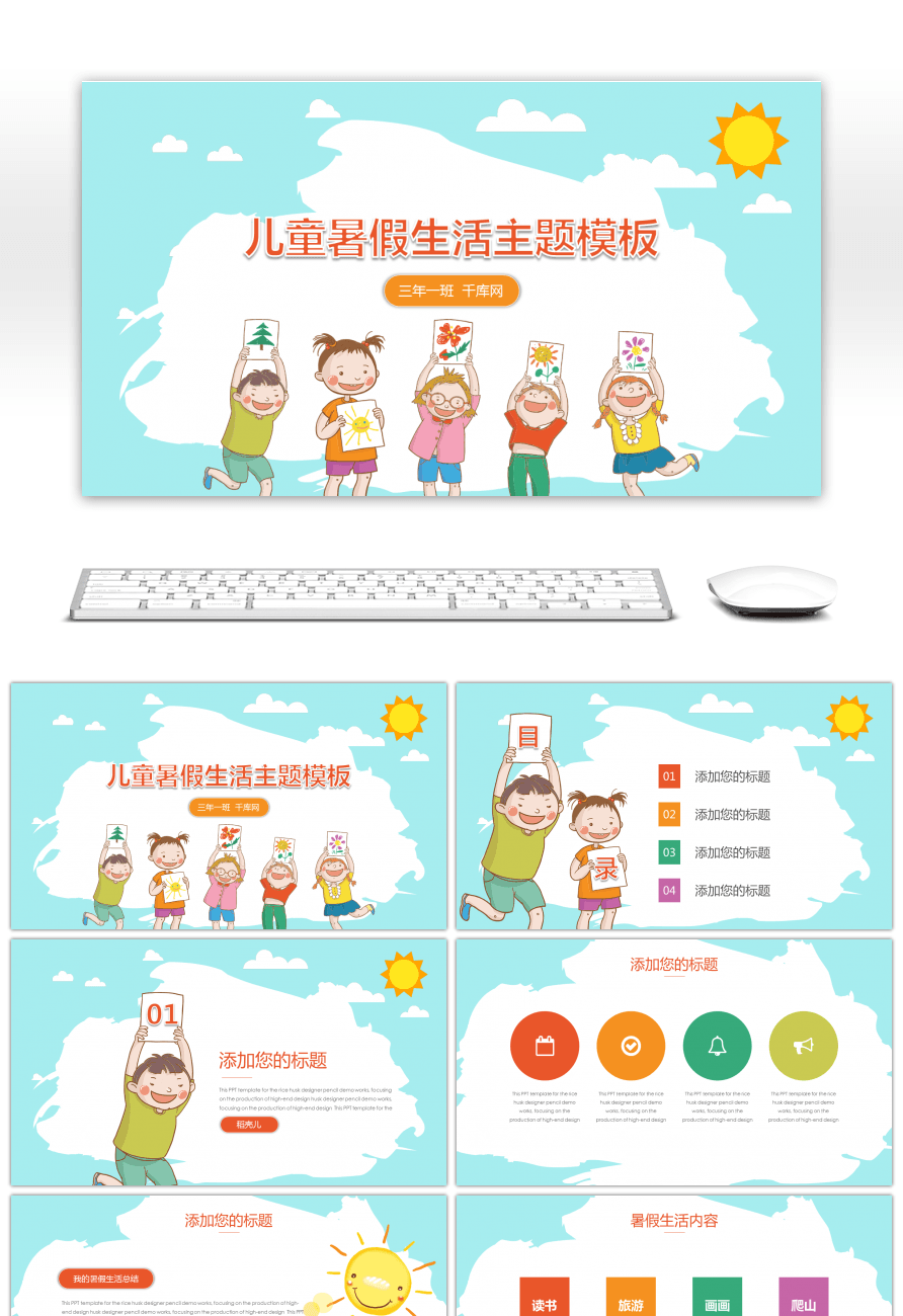 Awesome ppt template for the theme of childrens summer vacation for this ppt template is free for personal use additionally if you are subscribed to our premium account when using this ppt template you can avoid toneelgroepblik Images