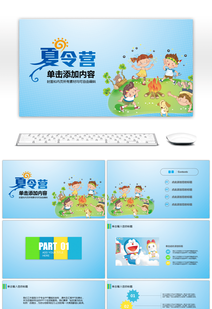 Awesome children summer camp summer vacation lovely ppt template for this ppt template is free for personal use additionally if you are subscribed to our premium account when using this ppt template you can avoid toneelgroepblik Images