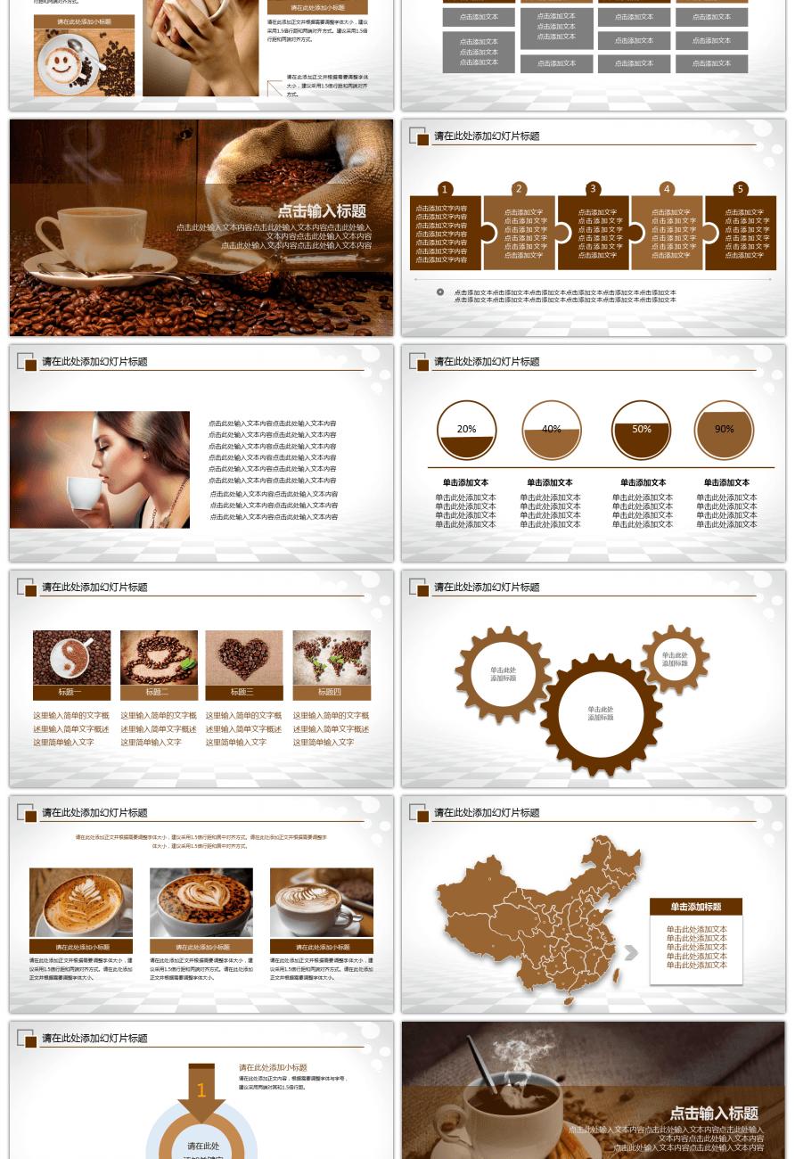 Awesome einführung von ppt - vorlagen für kaffee - produkte für ...