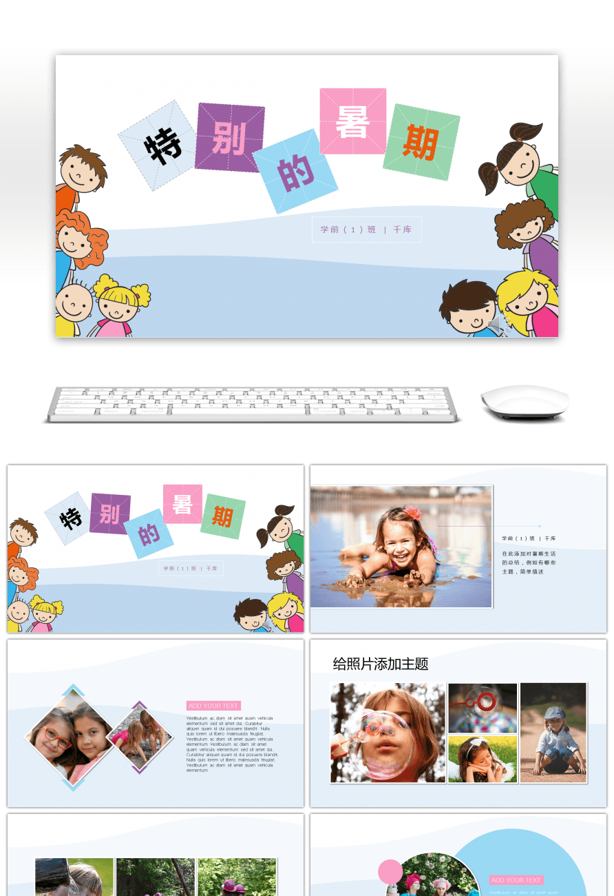 Awesome an electronic photo album ppt template for the summer this ppt template is free for personal use additionally if you are subscribed to our premium account when using this ppt template you can avoid toneelgroepblik Images