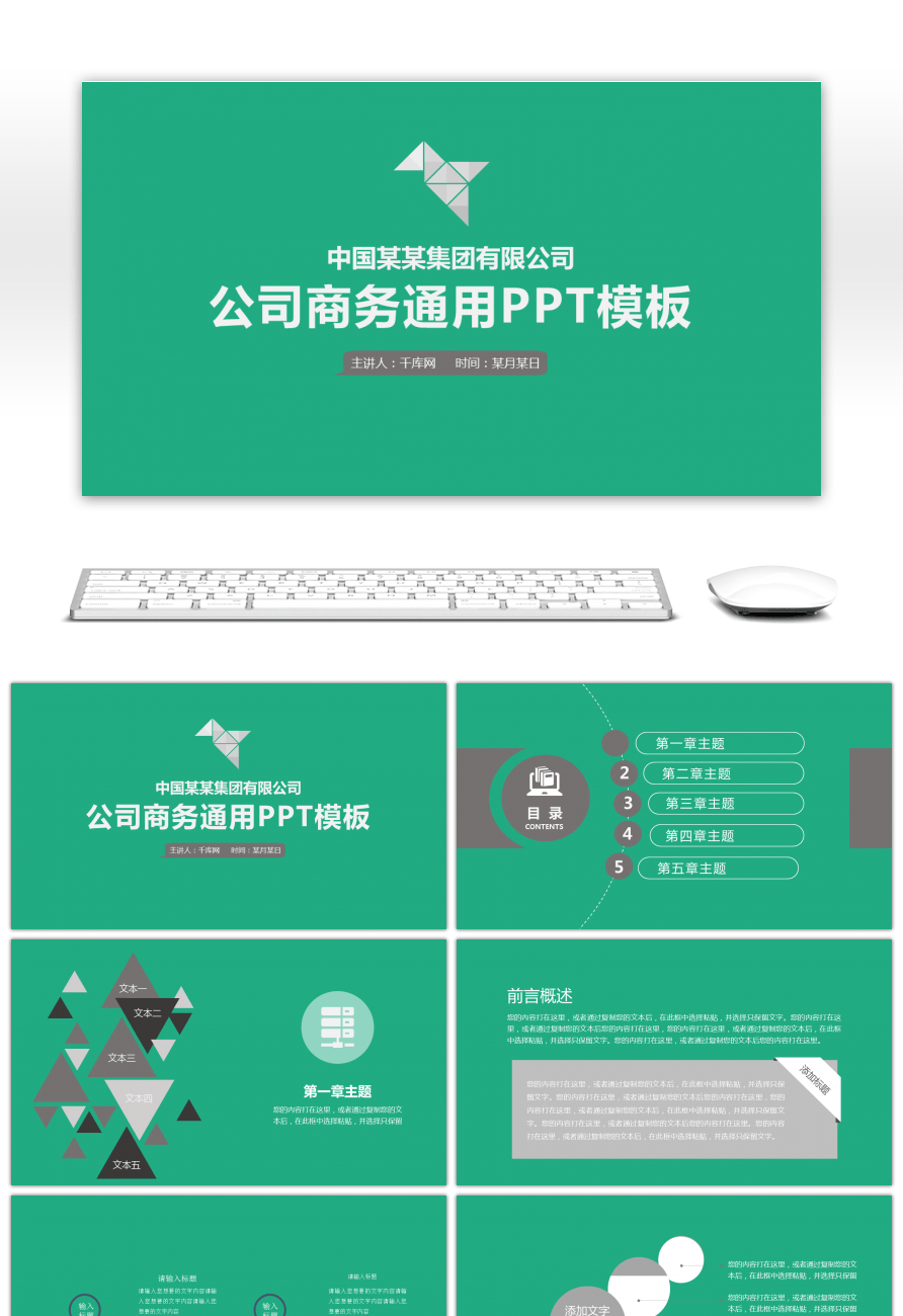 Awesome green minimalist company profile ppt template for Unlimited ...