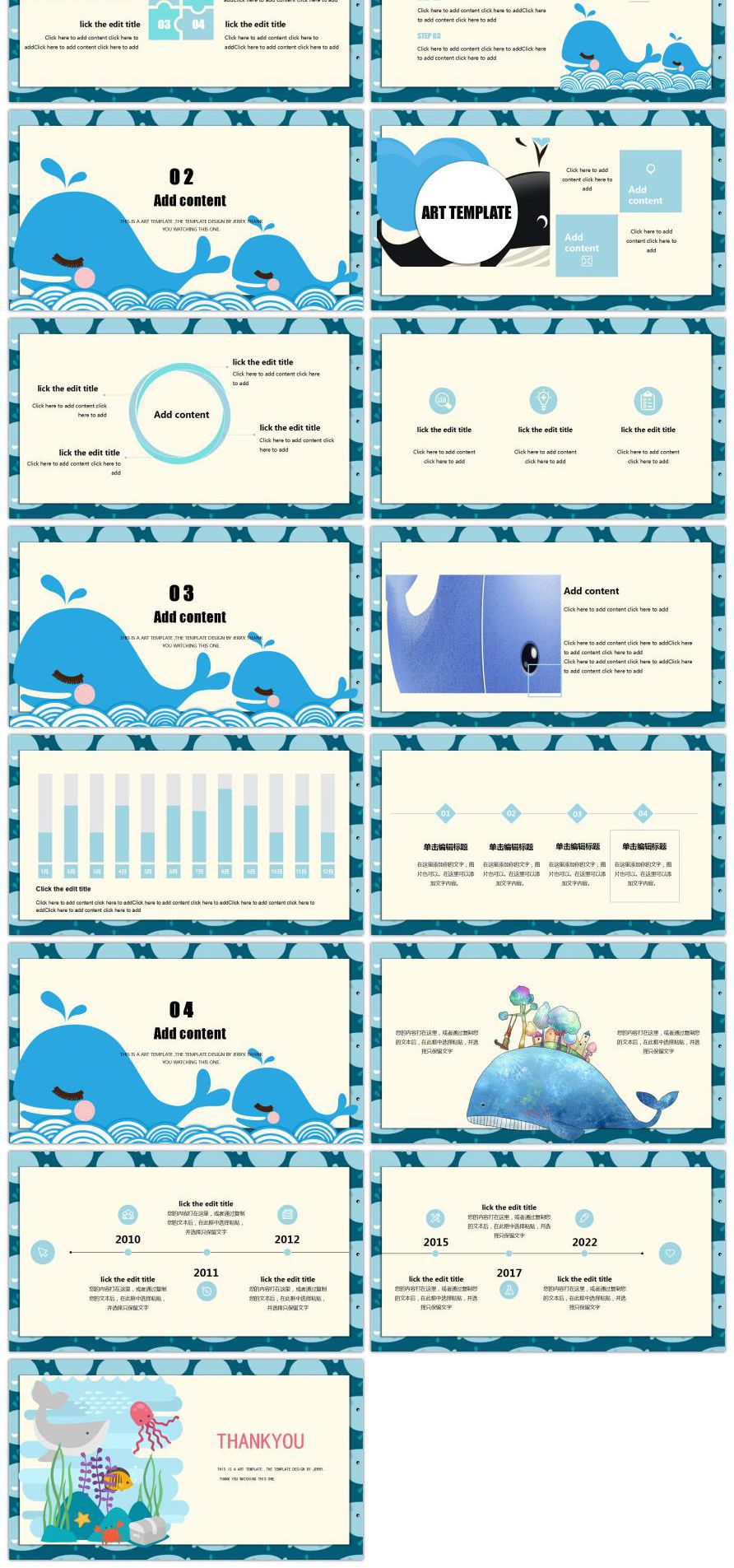 awesome cartoon wind blue whale seabed world environmental self introduction ppt template for