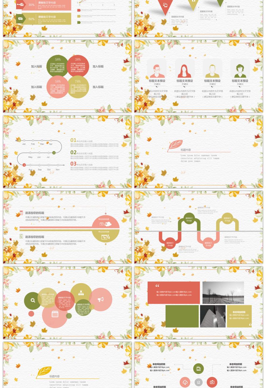 Awesome autumn leaves dynamic ppt template for unlimited download on autumn leaves dynamic ppt template autumn leaves dynamic ppt template toneelgroepblik Gallery