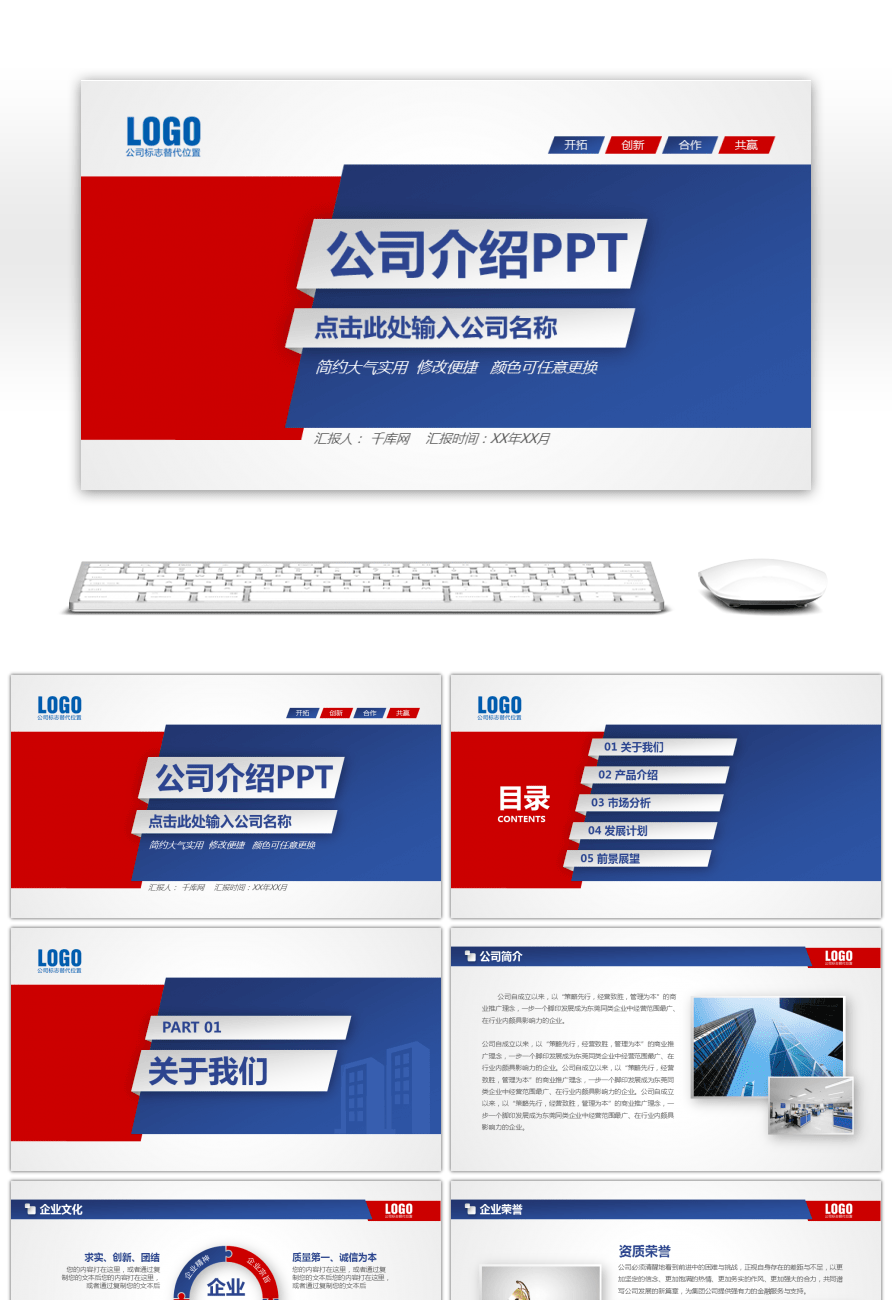 Awesome brief atmosphere utility company introduces ppt template for brief atmosphere utility company introduces ppt template toneelgroepblik Choice Image