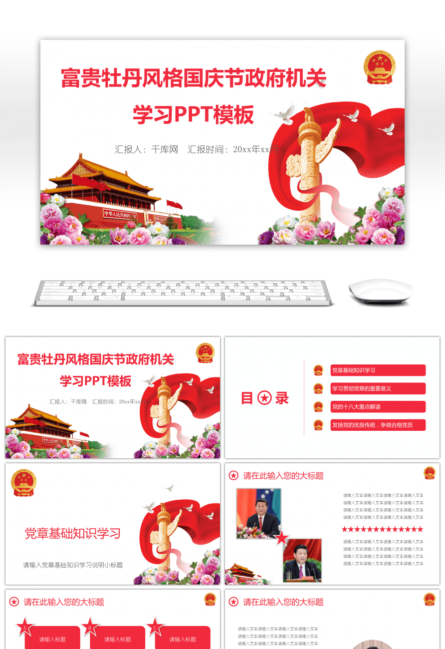 Awesome the government of the national national day of the peony the government of the national national day of the peony style study ppt template toneelgroepblik Choice Image