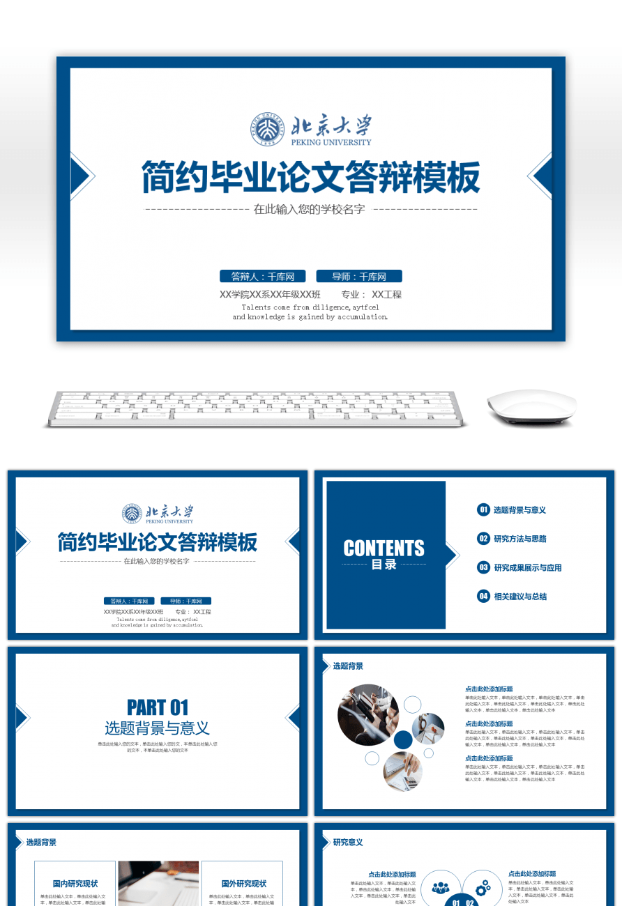 awesome brief blue graduation thesis defense ppt template for
