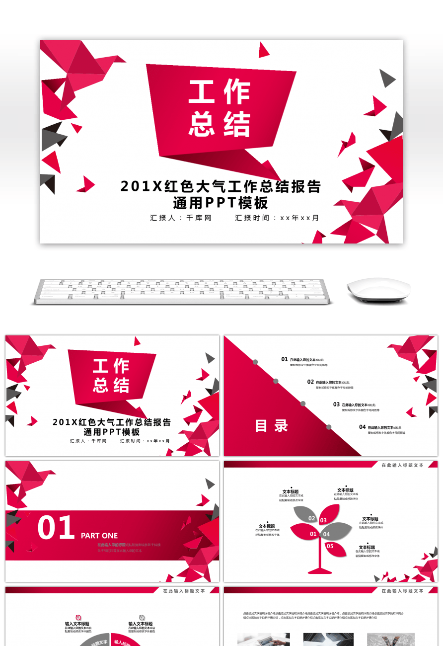 Awesome Work Summary Report Template Ppt Red For Unlimited Download