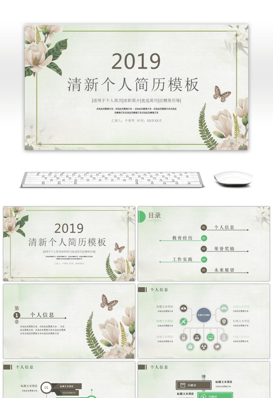 Increíble breve y fresco floral curriculum ppt template para ...