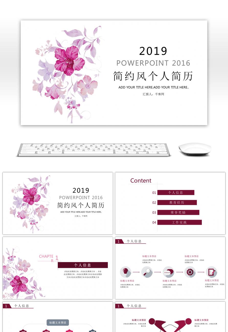 Increíble flores de color rosa, simple y fresco curriculum ppt ...