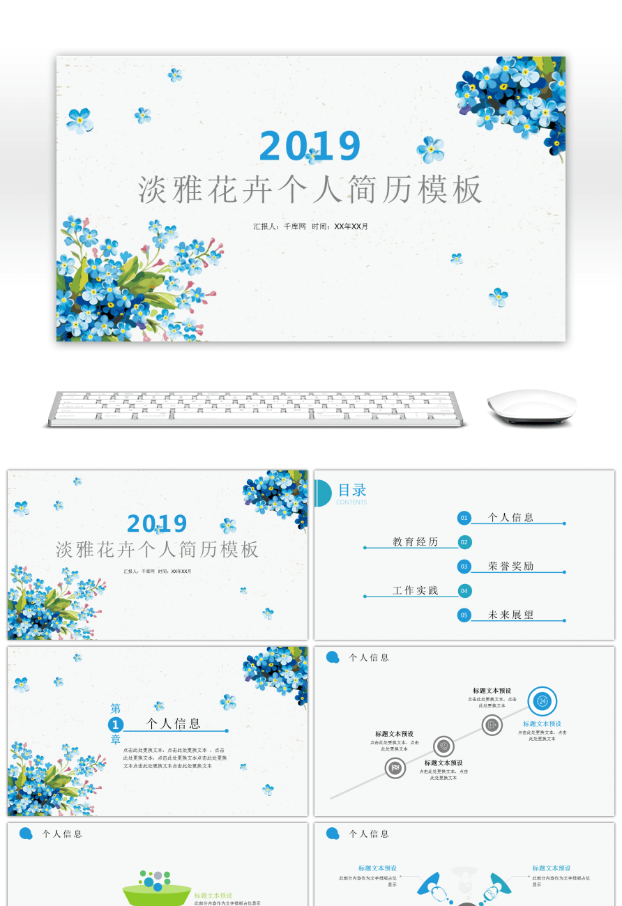 blue fresh floral cv ppt template