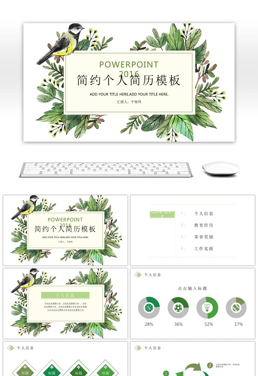 Increíble hoja verde fresco pequeño curriculum ppt template para ...
