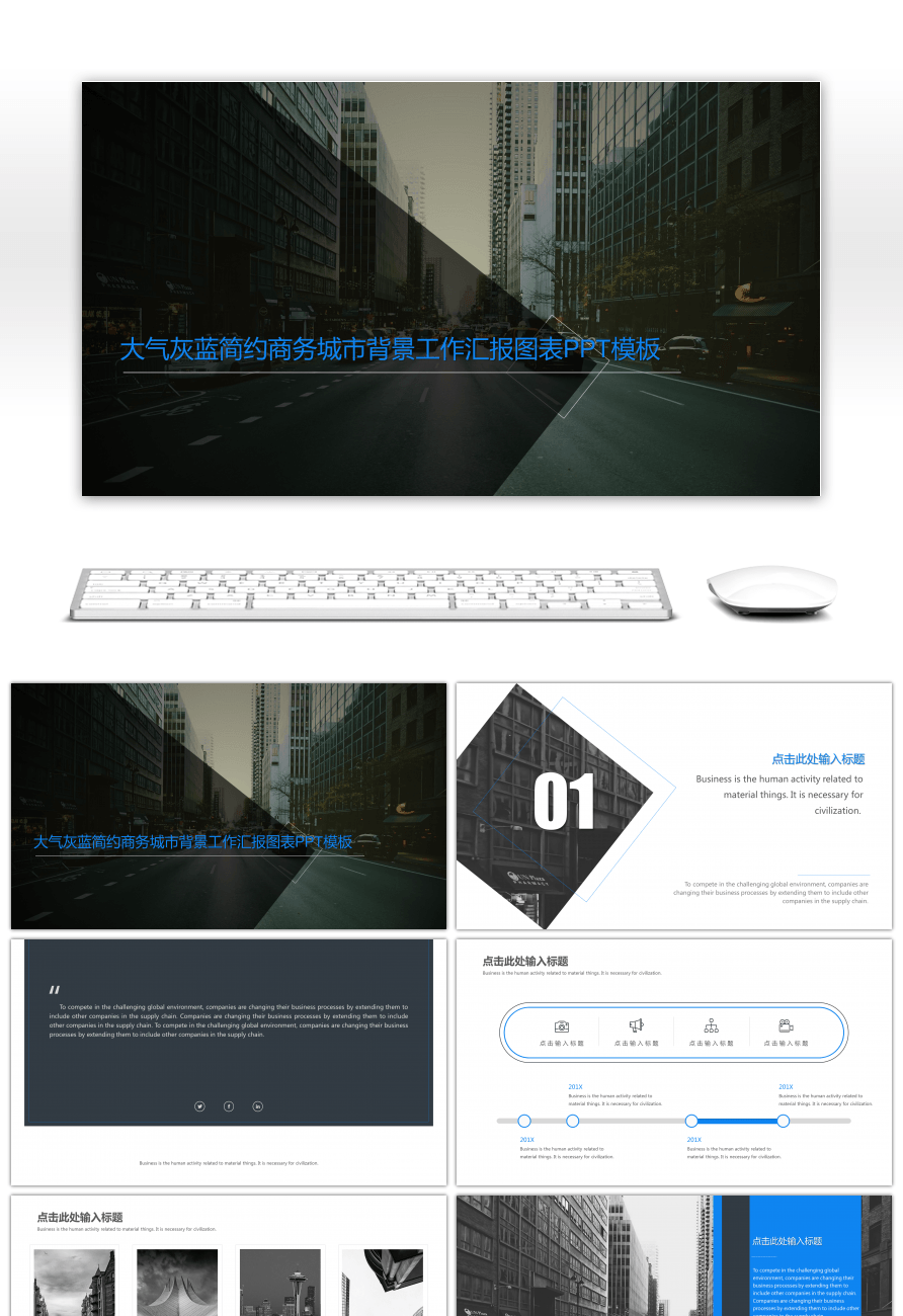 Awesome simple business city atmosphere blue background ppt template simple business city atmosphere blue background ppt template toneelgroepblik Image collections
