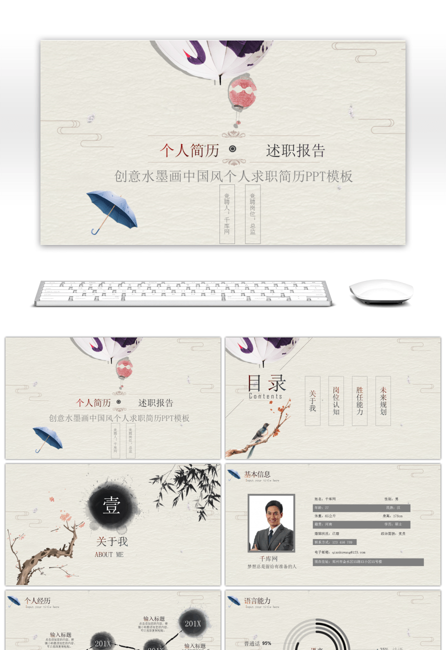 awesome creative ink painting chinese wind personal resume ppt