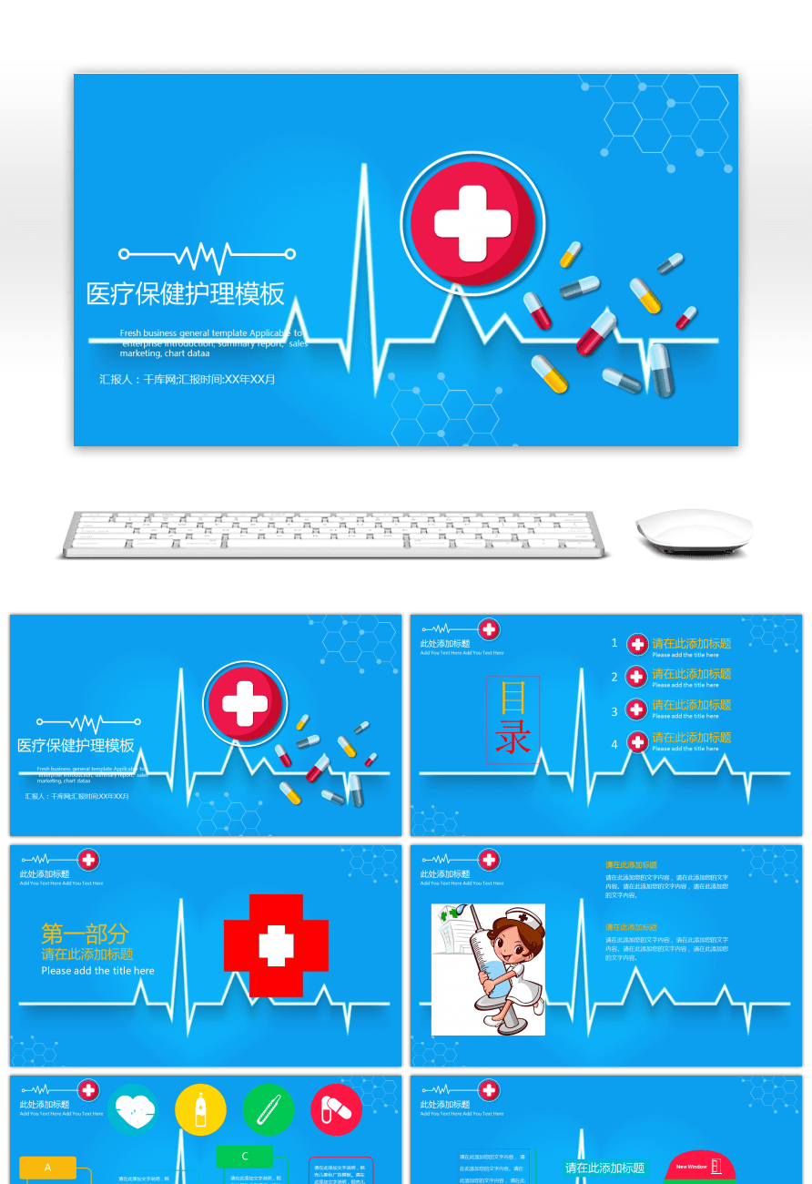 Awesome ppt template for medical care and nursing for free download ppt template for medical care and nursing toneelgroepblik Gallery