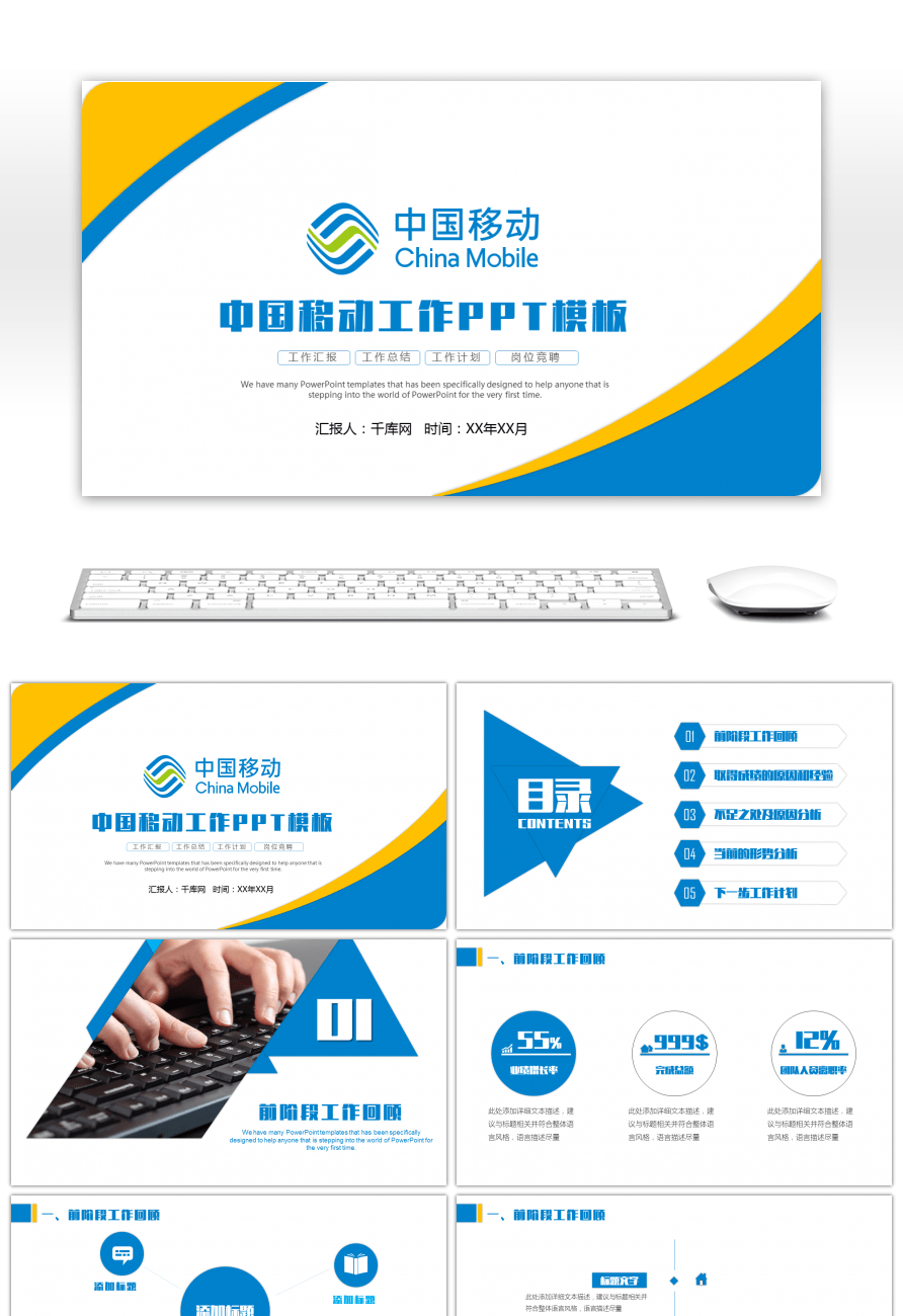 Awesome china mobile work report summary plan ppt template for free this ppt template is free for personal use additionally if you are subscribed to our premium account when using this ppt template you can avoid toneelgroepblik Images