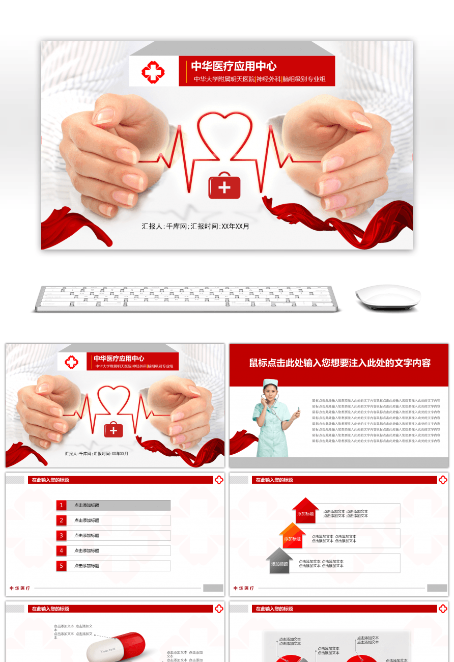 Awesome medical hospital doctor department nurse representative ppt medical hospital doctor department nurse representative ppt template download toneelgroepblik Gallery