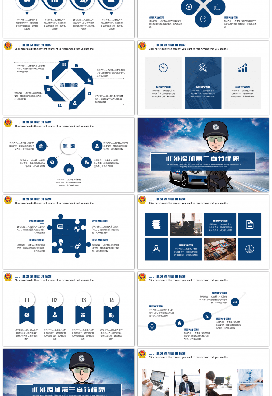 Awesome general ppt template for police police police police police general ppt template for police police police police police station toneelgroepblik Choice Image