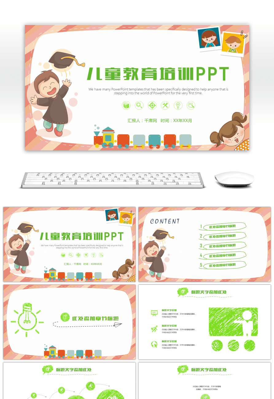 Awesome cartoon children education and teaching training cartoon children education and teaching training kindergarten general ppt template toneelgroepblik Image collections